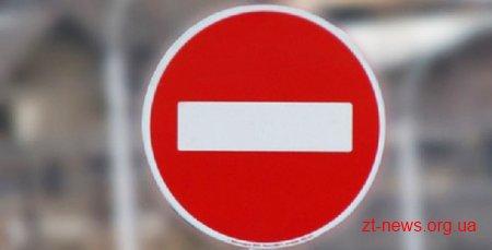 На вихідних у Житомирі перекриють рух на деяких вулицях