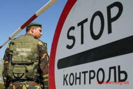 На Житомирщині прикордонники не випустили з України чоловіка, який не сплачував аліменти