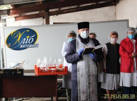 У Житомирі паски освячують прямо на виробництві