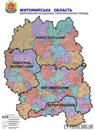 Кабмін затвердив Перспективний план формування громад Житомирської області