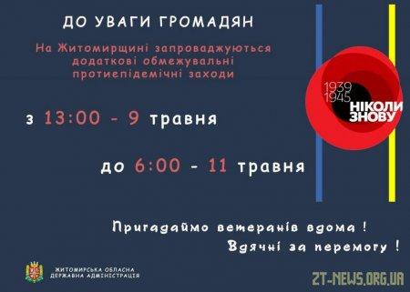 З 9 до 11 травня в Житомирській області діятимуть додаткові обмежувальні протиепідемічні заходи