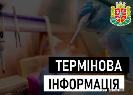 COVID-19 на Житомирщині: 38 пацієнтів одужали та 9 нових випадків захворювання