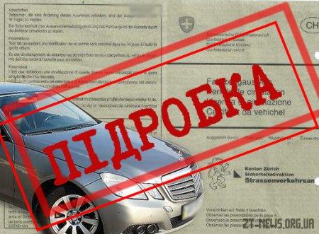 На Житомирщині затримали авто з фальшивими документами