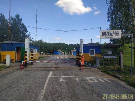 На кордоні з Білоруссю відновлює роботу  пункт пропуску «Вільча»