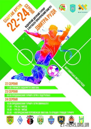 22-24 серпня на стадіоні «Спартак – Арена» відбудеться ІІ турнір пам'яті Дмитра Рудя