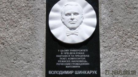 На фасаді житомирського державного університету відкрили пам'ятну дошку Володимиру Шинкаруку