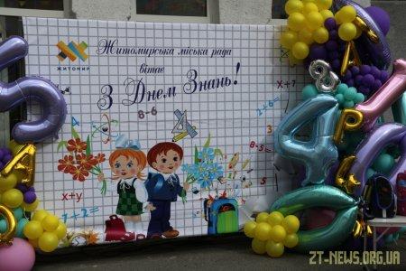 У рамках акції «Першовересень» маленькі житомиряни отримали шкільне приладдя