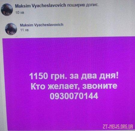 """Спостерігачі """"Опори"""" викрили схему підкупу виборців у Житомирі"""