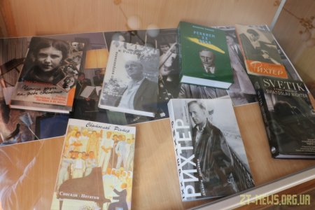 У Музичній школі Святослава Ріхтера представили унікальні картини