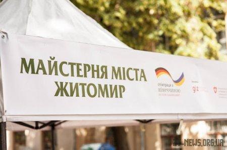 Наступного тижня у Житомирі стартує «Майстерня міста»
