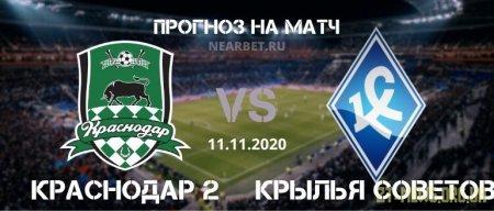 Краснодар 2 – Крылья Советов: прогноз и ставка на матч 11.11.2020