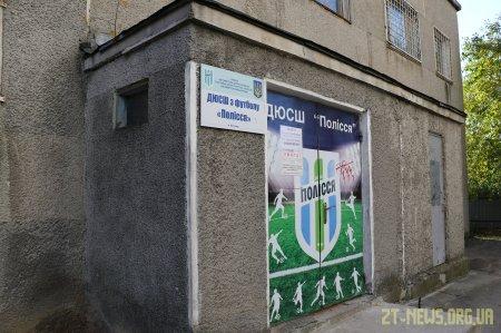 У приміщенні ДЮСШ з футболу «Полісся» триває ремонт