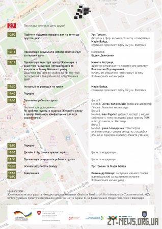 Житомир прийматиме 7-му Всеукраїнську академію інтегрованого розвитку міст
