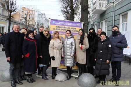 «16 днів проти насильства» стартували у Житомирі