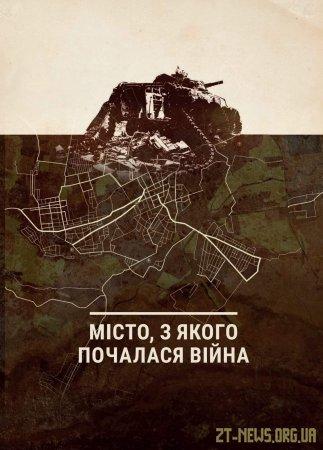 У Житомирі презентували книгу про окупацію Слов'янська