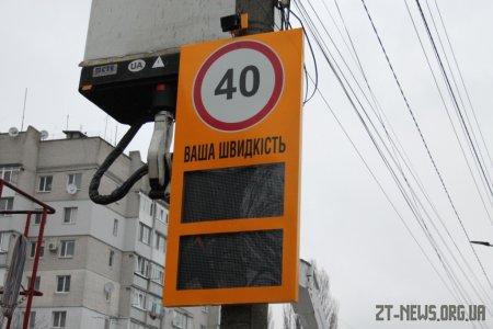 Поблизу 24 ліцею встановили інформаційні табло-радари вимірювання швидкості автомобілів