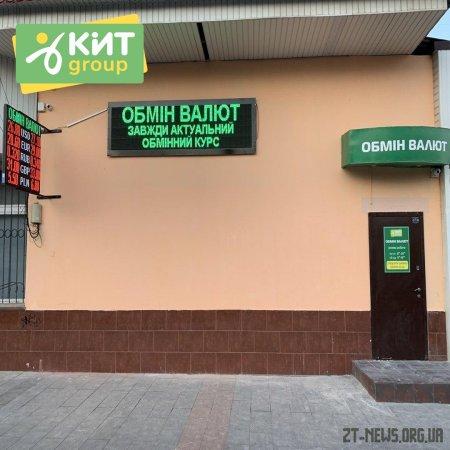 Безпечний обмін валют в Житомирі