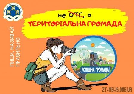 На Житомирщині більше нема ОТГ: називаємо громади правильно
