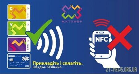 З січня розрахуватися у громадському транспорті Житомира за допомогою функції NFC не вийде