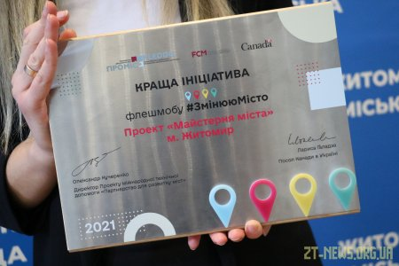 Житомир отримав відзнаку «Краща ініціатива» всеукраїнського флешмобу #ЗмінююМісто