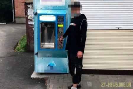 На Крошні чоловік пограбував автомат з розливу питної води