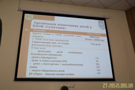 """Понад тисячу дітей планують оздоровити цьогоріч в таборі """"Супутник"""""""