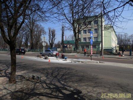 Поблизу житомирської школи №8 тривають роботи з будівництва пішохідного переходу з острівцем безпеки