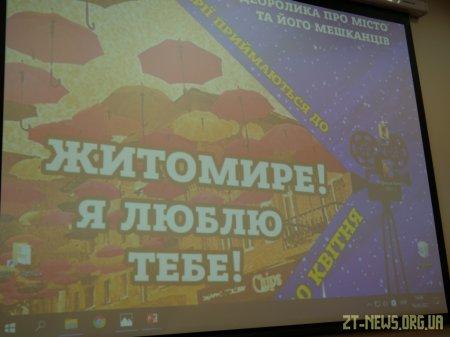 10 учасників подали заявки на кращий сценарій відеоробіт «Житомире! Я люблю тебе!»