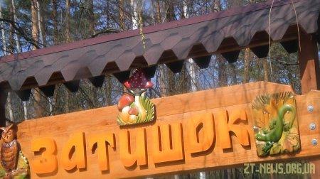 """На Житомирщині облаштували рекреаційний пункт """"Затишок"""""""