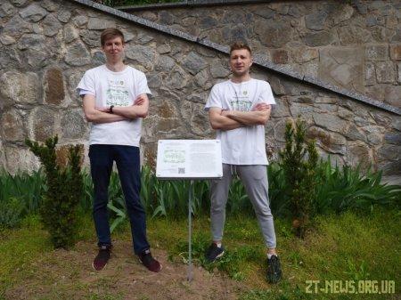 Студенти ЖДУ в міському парку встановили поблизу дерев інформаційні таблички з QR-кодами