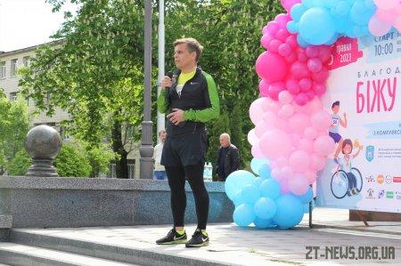 Вдруге у Житомирі відбувся благодійний пробіг «Біжу за життя»