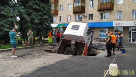 У Житомирі вантажівка провалилася під асфальт