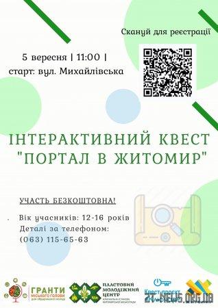 Житомирян запрошують долучитися до інтерактивного квесту «Портал в Житомир»