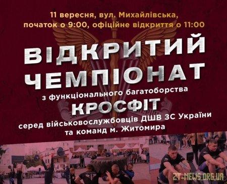 У Житомирі відбудеться Всеукраїнський чемпіонат з кросфіту