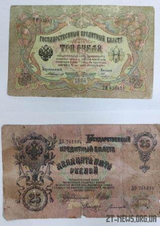 Прикордонники запобігли вивезенню грошових банкнот царської Росії до Білорусі