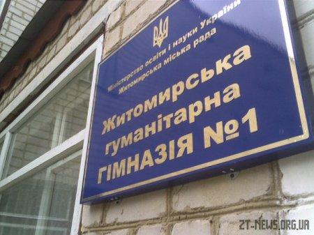 700 тис. грн субвенції спрямують на ремонт гімназії №1 у Житомирі