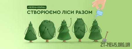 Житомирян запрошують долучитися до масштабної висадки дерев